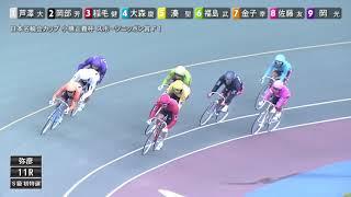 FⅠ 小橋正義杯 スポーツニッポン賞 初日11R S級初日特選 thumbnail