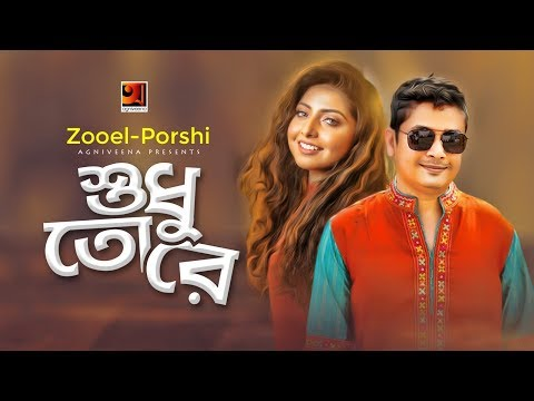 Shudhu Tore | Zooel & Porshi  | Album Porshi II | Official Music Video