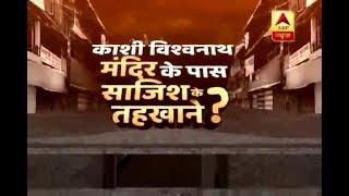 वाराणसी: काशी विश्वनाथ मंदिर के पास बने तहखानों का सच जानिए | ABP News Hindi