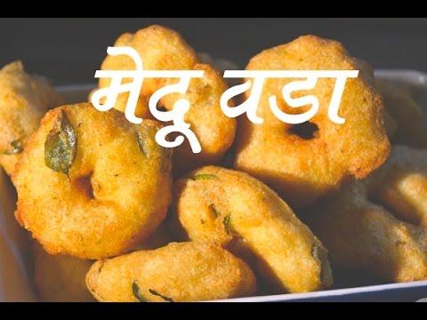 medu wada recipe in marathi youtube medu wada recipe in marathi forumfinder Gallery
