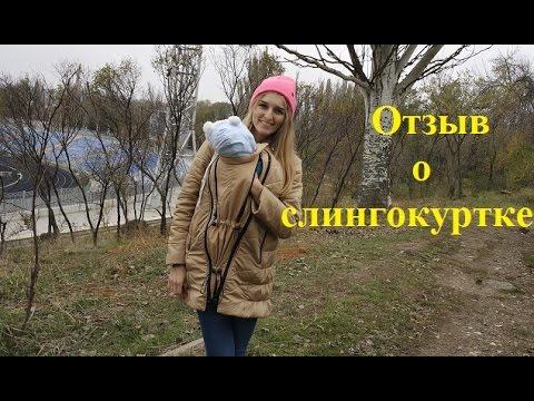 видео: ░ ОТЗЫВ о СЛИНГОКУРТКЕ ░ Малышастик ░