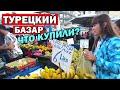 ТУРЕЦКИЙ БАЗАР в Анталии. Что купили в ноябре? Клубника,хурма, мандарины,авокадо, виноград,киви,рыба