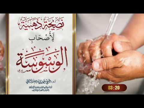 نصيحة ذهبية لأصحاب الوسوسة / فضيلة الشيخ سليمان الرحيلي حفظه الله