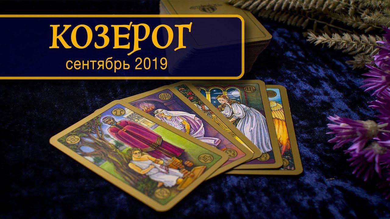 КОЗЕРОГ — ПОДРОБНЫЙ ТАРО-прогноз на СЕНТЯБРЬ 2019. Расклад на Таро.