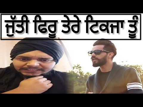 Gurjant Singh reply to Pretty Bhullar ||