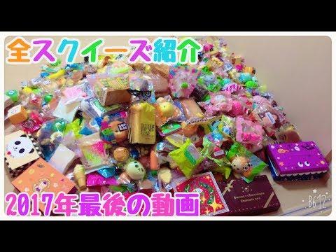 ~全スクイーズ紹介~ !雑すぎ注意!