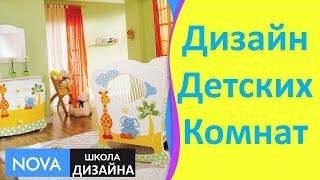 ⭐ Дизайн комнат для новорожденных ⭐ Фото дизайн детских комнат ⭐ Школа дизайна - #NOVA