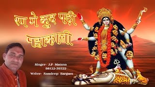 Ran Me Kud Padi Mahakali Bhajan || रण में कूद पड़ी माँ काली || JP MATANA || FULL VIDEO BHAJAN SONG