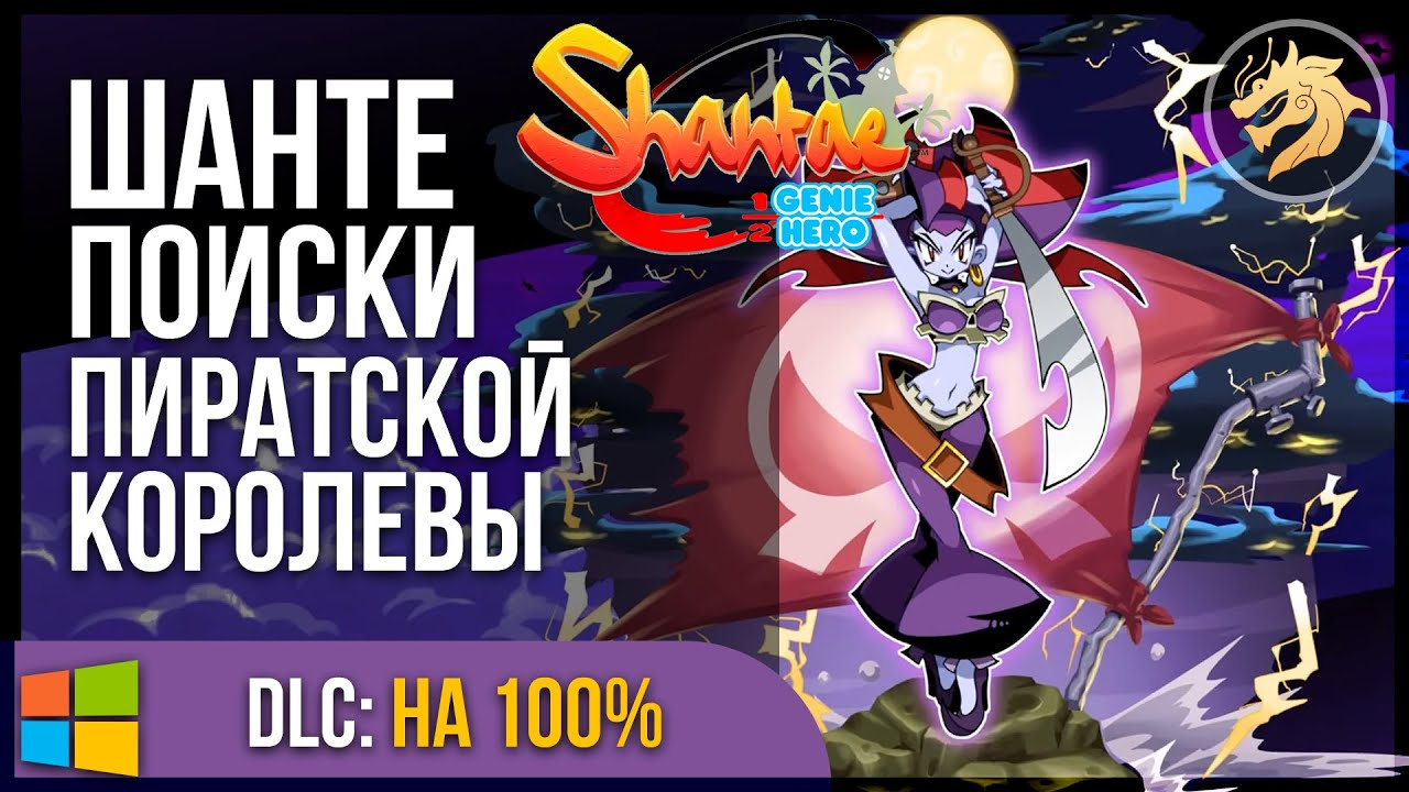 shantae ultimate edition trophy guide