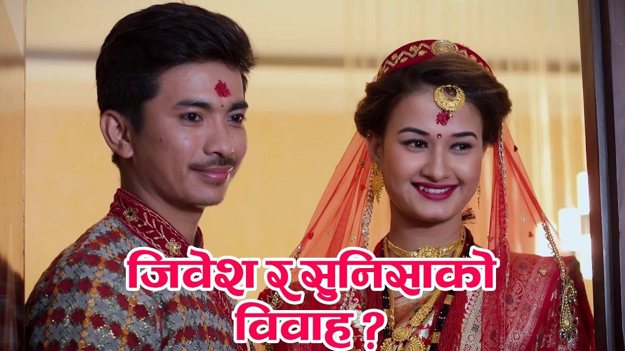 Download जिवेश र सुनिसाको विवाह ? | Jibesh Singh Gurung New Nepali Film | Thank You