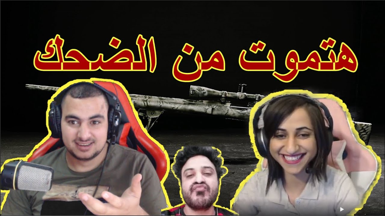 ببجي موبايل مضحك / قسام حمد