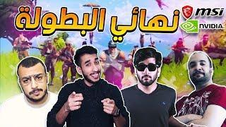 فورت نايت :ملخص النهائي - سيناريو خيالي ! اول سيرفر عربي  خاص في فورتنايت! 😍🥇