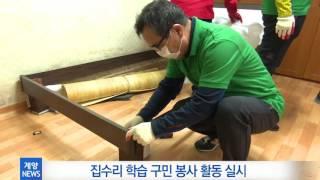 11월 2주_집수리 학습구민 봉사활동 실시 영상 썸네일