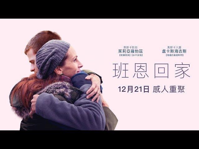 12/21【班恩回家】電影30秒預告│奧斯卡金獎組合 茱莉亞羅勃茲 X 盧卡斯海吉斯