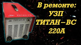 В ремонте: ТИТАН-ВС 220А