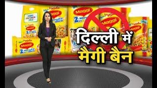 Kejriwal Govt orders 15-day ban, Maggi off Army's menu, Part-1