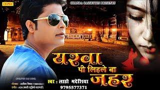 Lado Madheshiya New Bhojpuri Sad Song 2018.mp3