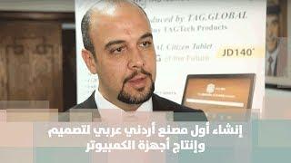 إنشاء أول مصنع أردني عربي لتصميم وإنتاج أجهزة الكمبيوتر