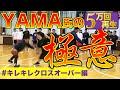 【YAMA氏の極意!〜クロスオーバー編〜】(#もりもり部屋 ☆岩手・洋野町)