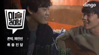 [TIPSY live] Kwak Jin Eon & John Park - Drunken Truth (Exhibition Cover)