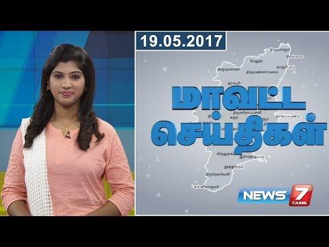 Tamil Nadu District News | 19.05.2017 | News7 Tamil
