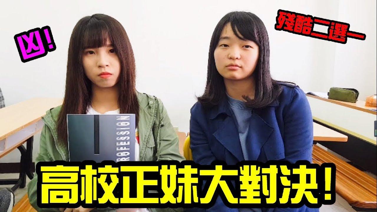 【殘酷二選一】高校正妹大PK!! - YouTube