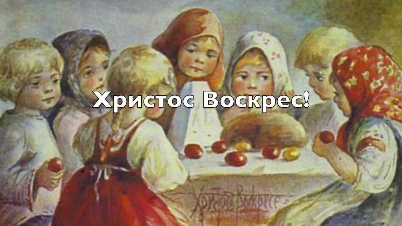 Russian Easter Greetings Youtube