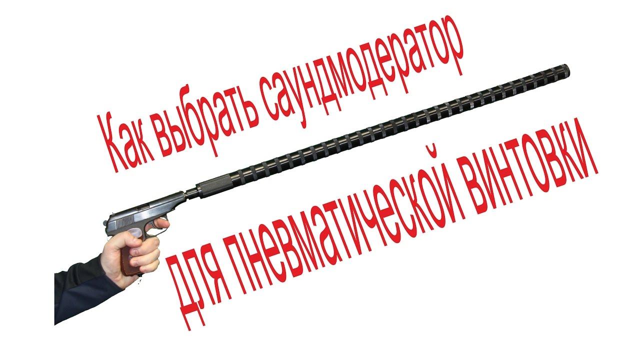 Как выбрать саундмодератор для пневматической винтовки