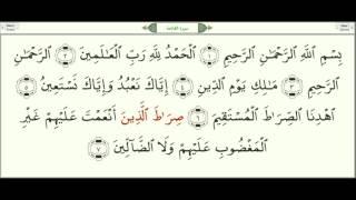 """Сура 1 """"Аль Фатиха"""" (Открывающая Коран) - урок, таджвид, правильное чтение"""