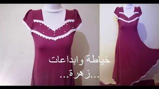 تفصيل وخياطة جد سهلة لروبة انيقة(une robe)//للفتيات والمتزوجات 😍ستيل كلوش مقاسa beautiful dress)/M