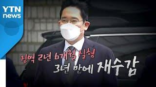 [더뉴스-더인터뷰] 이재용 '운명의 날'…