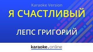 Я счастливый - Григорий Лепс (Karaoke version)