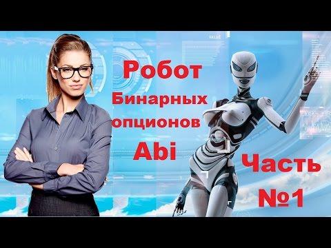 Обзор бинарного робота Abi