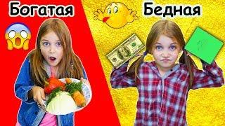 Богатая школьница и Бедная школьница