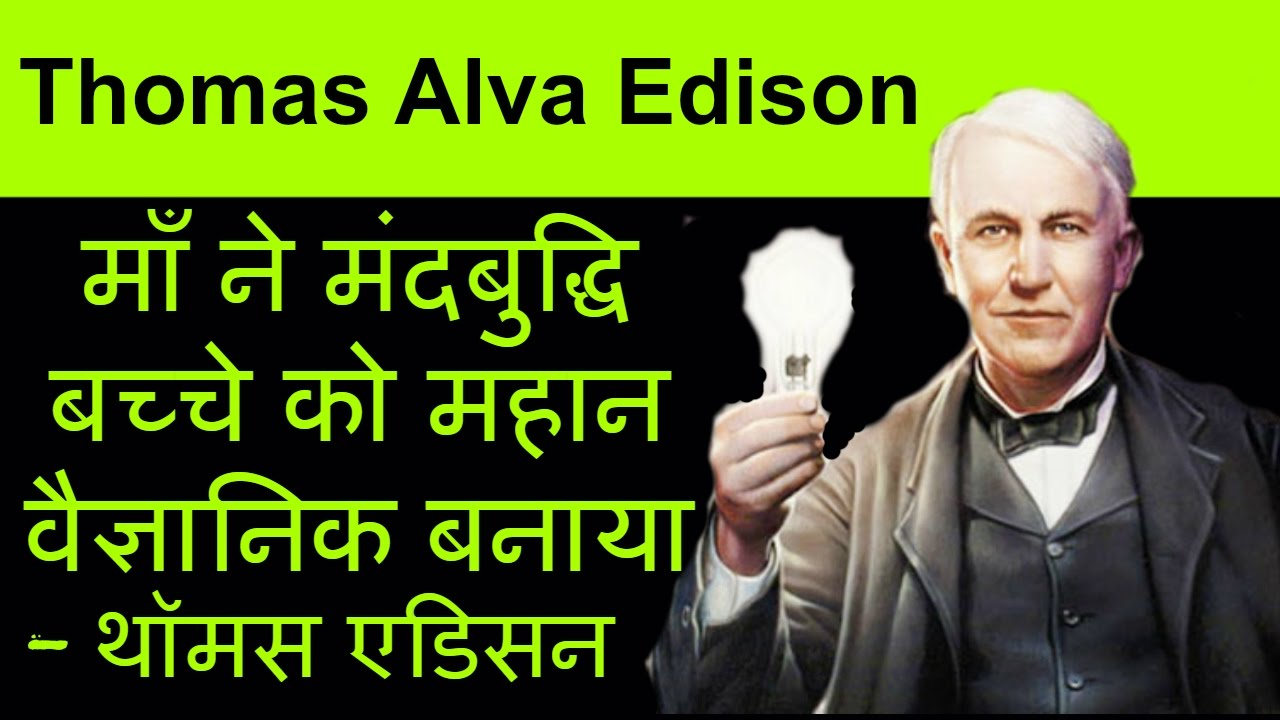 thomas alva edison quotes pdf