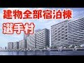 東京オリンピック 選手村 ほぼ建物全部宿泊棟 晴海 2019.02.23 4K Tokyo Olympic 2020