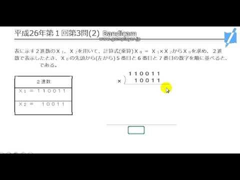 【工事担任者総合種】平成26年第1回第3問(2)  「2進数」