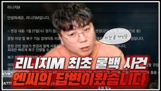 [도건]리니지M 문양 롤백 사건!! 결제취소? 다이아 환불? 현금환불?