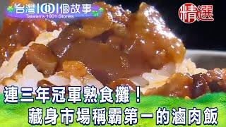 【台灣1001個故事 精選】連三年冠軍熟食攤!  藏身市場稱霸第一的滷肉飯|白心儀