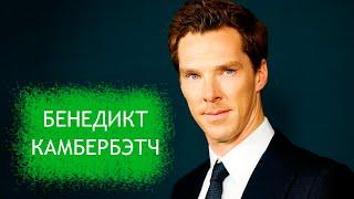 Бенедикт Камбербэтч - биография и личная жизнь актера, исполнившего роль Шерлока Холмса