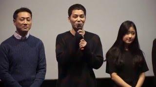 2016.03.01 영화 귀향 무대인사 _ 손숙 최리 조정래 황화순 남상지 이승현 박재원 류신 정무성