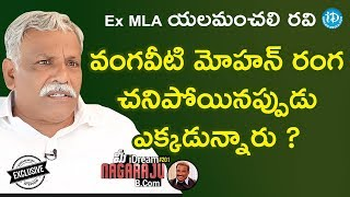 EX MLA Yalamanchili Ravi Full Interview    మీ iDream Nagaraju B.Com #201
