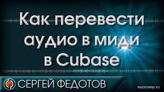 Как перевести аудио в миди