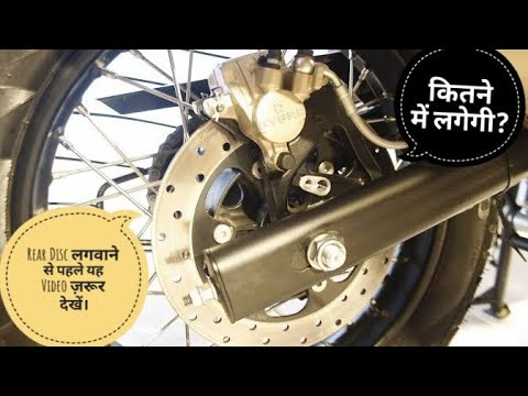 royal enfield rear disc brake is it worth youtube. Black Bedroom Furniture Sets. Home Design Ideas