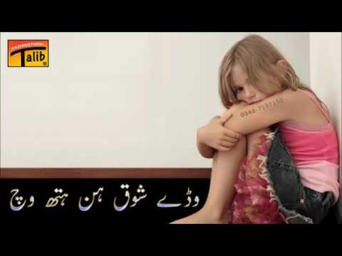 Talib Hussain Dard ► (Wade Shok Hin Hath Vich)