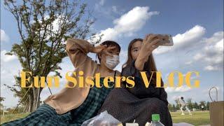 은자매 VLOG | 10월 일상기록 , 자매끼리 집앞 …