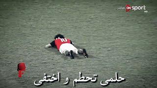حلمي تحطم واختفي - محمد صلاح  ● مؤثر جدا  ● فيديو كليب حصرى ● (Exclusive Music Video)