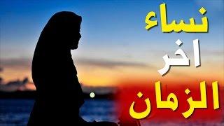 نبوءة عجيبة للنبي محمد من 1400 عام عن 5 انواع من النساء ظهروا هذا الزمان