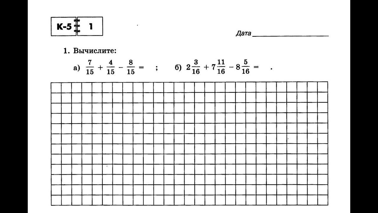 класс Контрольная работа № Вариант Зубарева И И  5 класс Контрольная работа №5 Вариант 1 Зубарева И И
