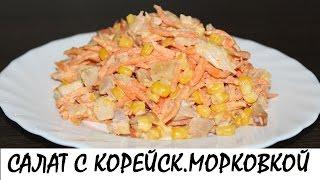 Салат с корейской морковкой и копченой курицей. Кулинария. Рецепты. Понятно о вкусном.